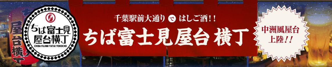 千葉富士見町屋台村